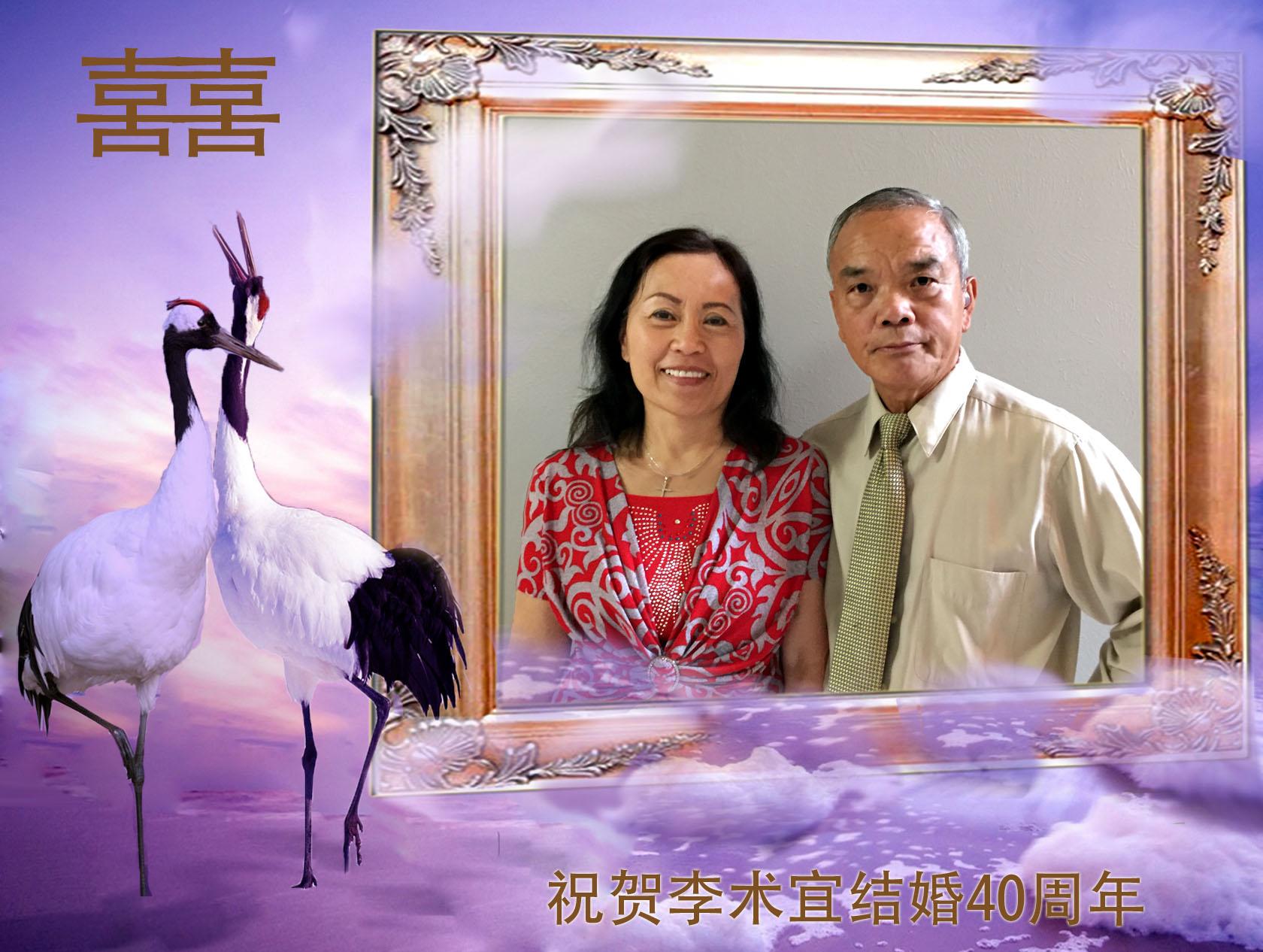 周年 結婚 40